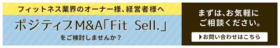 フットネス業界のオーナー様、経営者様へ ポジティブM&A「Fit Sell.」をご検討しませんか?まずは、お気軽にご相談ください。