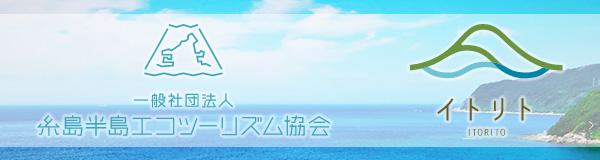 糸島半島エコツーリズム協会