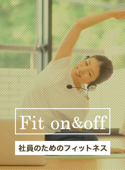 Fit on&off「特別を日常」に